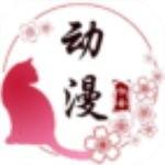 樱花动漫vip