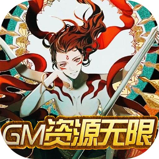诛神记-GM资源无限