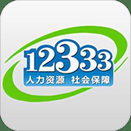 掌上12333官方版