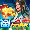 沧海Online-GM送万充