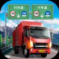 遨游城市遨游中国卡车模拟器ios