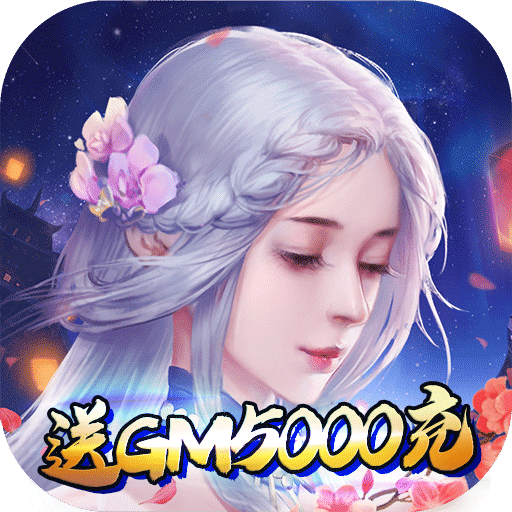 战殇-送GM5000充