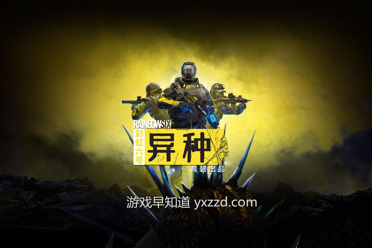《彩虹六号:异种》正式发售日期公布 9月16日对抗外星异种威胁