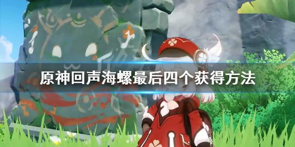 原神回声海螺最后四个获得方法