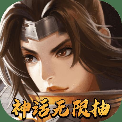 斗将-神话无限抽