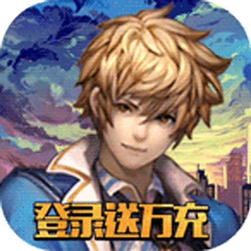 少年阴阳师式神之战-登录送万充