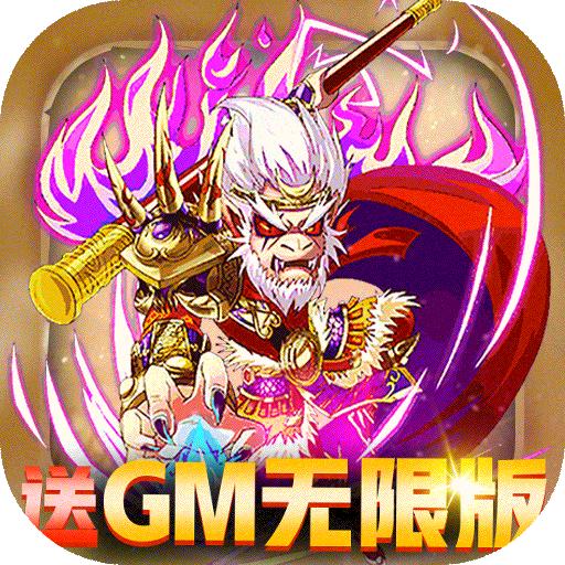 前进吧悟空-送GM无限版