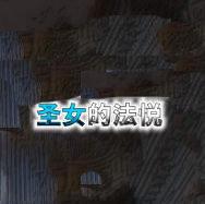 圣女的法悦中文版