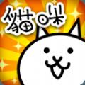 猫咪大战争魔改版10.6全猫